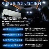 LEDルームランプセット8点セット車種専用プリウスムーンルーフ有りムーンルーフ装着車専用ZVW50系51系PRIUSトヨタTOYOTA高輝度長寿命省電力高拡散3チップSMD