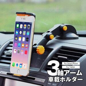 車載ホルダー スマホホルダー 3.5インチ〜10インチ スタンド タブレット ダッシュボード ホルダー 3軸アーム フロントガラス ゲル吸盤 360度 角度調整 iPhone7 iPhone6s Android スマートフォン 【あ