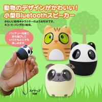 【定形外送料無料】Bluetoothスピーカー小型アニマル動物ネコ猫イヌ犬パンダUSBiPhoneiPhone6iphone6PlusiPhone7Androidかわいいストラップ