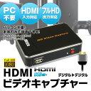 送料無料 HDMIビデオキャプチャー ゲームキャプチャー 家庭用ゲーム機 PCレス 録画 ゲーム録画 HDMI パススルー 高画…