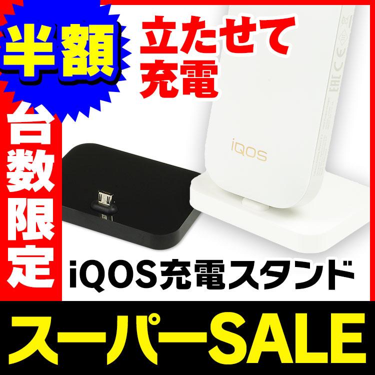 【定形外送料無料】iQOS アイコス アイコススタンド 充電 スタンド 充電器 ブラック ホワイト USB microUSB Android スマートフォン 充電可能