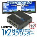 【定形外送料無料】 HDMI スプリッター 分配器 1入力2出力 3D対応 フルHD対応 2台 同時 出力 可能