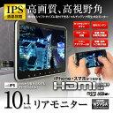 送料無料 リアモニター 10.1インチ ヘッドレスト モニター メディアプレーヤー 車載 後部座席 プレーヤー HDMI USB microSD RCA マルチ...