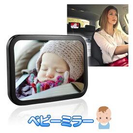 ベビーミラー インサイトミラー 曲面鏡 車載 後部座席 チャイルドシート ベビーシート 子ども 赤ちゃん 【あす楽対応】