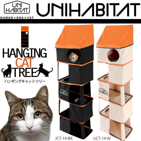 送料無料 ハンギングキャットツリー キャットタワー 猫タワー キャットトンネル キャットハウス キューブ 据え置き おしゃれ ランド UNIHABITAT ユニハビタット uct-14 【あす楽対応】