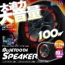 スピーカー Bluetooth ブルートゥース DC 大音量 100W iPhone スマートフォン スマホ 音楽再生 【あす楽対応】