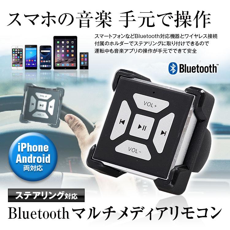 【定形外送料無料】 Bluetooth マルチメディア リモコン ステアリング ハンドル 車載 スマホコントローラー iPhone スマートフォン タブレット メディアプレーヤー 音楽配信アプリ操作 ステアリングリモコン