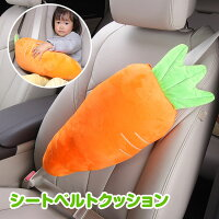 シートベルトクッションシートベルト枕シートベルトカバーニンジンにんじんドライブうたた寝枕車中泊ファンシーかわいい野菜キャロット車内インテリア【あす楽対応】