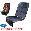 クッションカーシート ISOFIX対応 愛車のシートを守るマット 保護・ズレ防止マット 多機能 収納ポケット付き チャイルドシートマット …