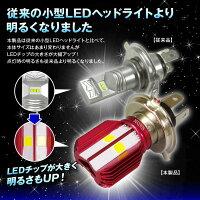 送料無料LEDヘッドライトバイク用ヘッドランプLEDH4HiLo6500K1700Lm小型純正交換ハロゲン同形状省スペース取付簡単12V24V【あす楽対応】