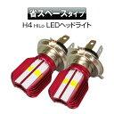 送料無料 LEDヘッドライト ヘッドランプ LED H4 Hi Lo 6500K 1700Lm 小型 純正交換 ハロゲン 同形状 省スペース 取付簡単 小型車 ...