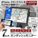 オンダッシュモニター 7インチ WiFiドングル HDMI VGA コンポジット ナビ 動画 アプリ スマホ iPhone スマートフォン ワイヤレス 転送 …