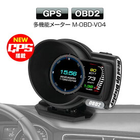 11/1は7%OFFクーポン発行! OBD2 メーター GPS サブメーター スピードメーター 4インチ ディスプレイ 多機能 マルチメーター デジタルメーター 車載 タコメーター 電圧計 水温計 RPM ブースト計 【あす楽対応】