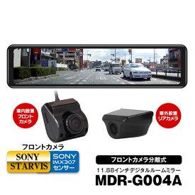 10%OFFクーポン発行中 ドライブレコーダー ミラー型 2カメラ 分離型 前後 同時録画 FullHD 1080P デジタルルームミラー 11.88インチ バック連動 駐車監視 バックカメラ リアカメラ 高画質 衝撃録画 デジタルインナーミラー