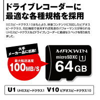 【メール便送料無料】microSDカードマイクロSDカードSD64GBClass10UHS-IUHSスピードクラス1V10ビデオスピードクラス10ドライブレコーダー向けメモリ最大転送速度104MB/s