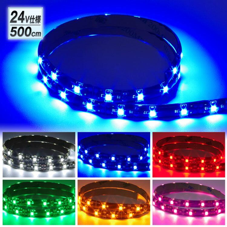 エントリーでポイント9倍! LEDテープライト 高輝度正面発光 24V 500cm 5m 全6色 3528型 SMD採用