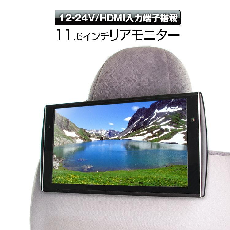 リアモニター 11.6インチ 大画面 ヘッドレスト HDMI 自動調光 オートディマー IPS 高画質 高視野角 液晶パネル スピーカー FWXGA USB RCA 外部入力 シガーアダプター iPhone Android スマートフォン スマホ 12V 24V 【あす楽対応】