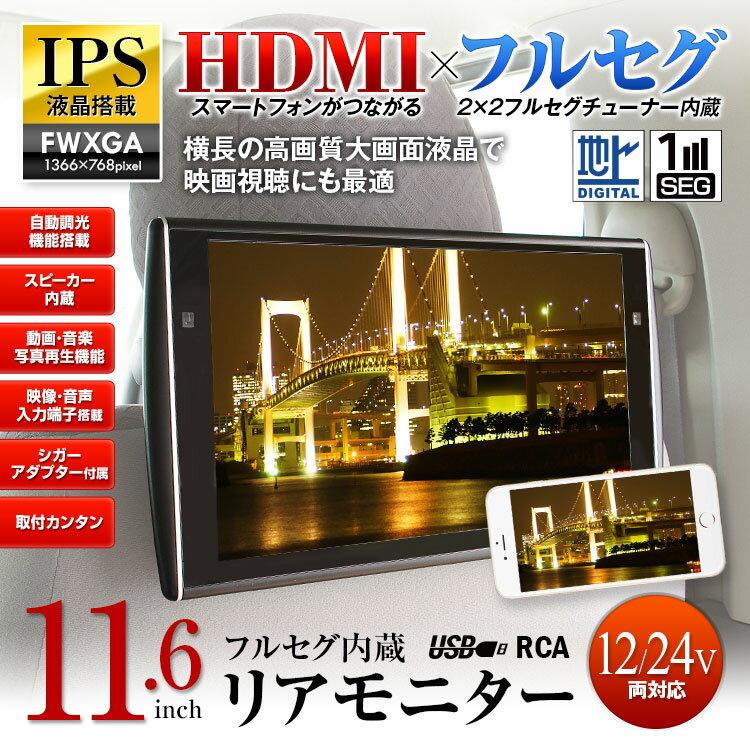 リアモニター 11.6インチ ヘッドレスト HDMI フルセグ 地デジ ワンセグ TV 自動調光 オートディマー IPS 高画質 高視野角 スピーカー FWXGA USB RCA シガーアダプター iPhone Android スマートフォン スマホ 12V 24V 【あす楽対応】