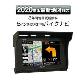 クーポン発行中! バイクナビ バイク バイクナビゲーション 2019年版地図搭載 3年間地図更新無料 ナビ 5インチ 5inch IPX5 防水 Bluetooth バイザー一体型 バイク ポータブル イヤフォン 動画 音楽 写真 microSD 12V 24V