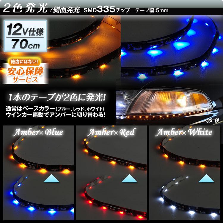 【スーパーSALE クーポン発行中!】 【定形外送料無料】 LEDテープライト 70cm 側面発光 2色発光 黒ベース ウィンカー連動可 両側配線