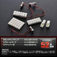 【送料無料!】FITGE6-9用LEDルームランプセット合計52発
