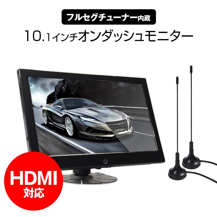 【スーパーSALE クーポン発行中!】 オンダッシュモニター 10.1インチ HDMI 地デジ フルセグ ワンセグ RCA WSVGA LED液晶 スピーカー内蔵 USB給電 iPhone スマートフォン スマホ 【あす楽対応】