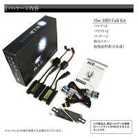 HIDキットH8/H11バルブ3000K〜12000K/安心の5大保証でフルサポート!