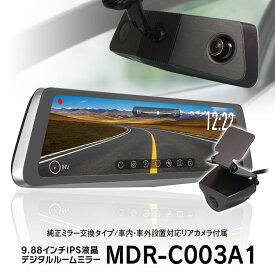 デジタルームミラー デジタルインナーミラー ドライブレコーダー ミラー型 純正交換 車種専用 前後同時録画 2カメラ 純正ミラー交換 駐車監視 フルHD 1080P WDR バックカメラ 車線逸脱警報 MDR-C003A1 【あす楽対応】