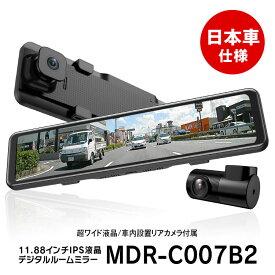 1/25はポイント14倍確定 【予約販売】 ドライブレコーダー ミラー型 前後同時録画 2カメラ 11.88インチ デジタルルームミラー 日本車仕様 右ハンドル対応 HDR フルHD 1080P SONYセンサー IMX307 Starvis sony スーパー暗視 駐車監視