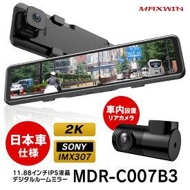 ドライブレコーダー ミラー型 前後同時録画 2カメラ 11.88インチ デジタルルームミラー 日本車仕様 右ハンドル対応 HDR フルHD 1080P SONYセンサー IMX307 Starvis sony スーパー暗視 駐車監視