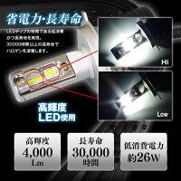 送料無料バイクLEDヘッドライトH4ファンレスLED4000ルーメンCREELEDチップ車検基準設計H4Hi/Loハイロー12V24Vコンパクト放熱ヒートアルミ板防水IP65