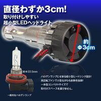 ヘッドライトフォグランプワンピース一体型ファンLED5000ルーメンCREEチップH4Hi/Loハイロー5000Lm12V24Vコンパクト【あす楽対応】
