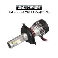 【定形外送料無料】バイクLEDヘッドライトフォグランプワンピース一体型ファンLED5000ルーメンCREEチップH4Hi/Lo5000Lmコンパクト