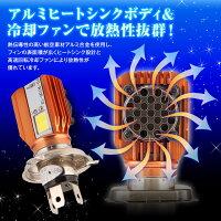LEDヘッドライトH4HiLoCOBチップ2000LM20Wアルミヒートシンク冷却ファン一体型コンパクトオールインワン【あす楽対応】