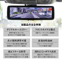 ドライブレコーダーミラー型前後2カメラ分離型同時録画デジタルミラーデジタルルームミラー電子ミラー8.88インチ車種専用純正ミラー交換WDRバック連動リアカメラ1080p【あす楽対応】