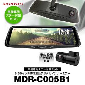 デジタルームミラー 86 ロードスター BR-Z レガシィB4 MR-S CR-Z インサイト シビック フォレスター インプレッサ 2カメラ 車内設置カメラ MAXWIN