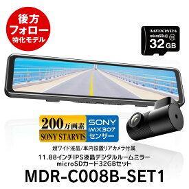 【2020年最新型!】ドライブレコーダー ミラー microSD付属 デジタルルームミラー 11.88インチ 後方 録画 HDR FullHD 1080P SONYセンサー IMX307 Starvis sony フルHD 暗視 駐車監視 バックカメラ リアカメラ 【あす楽対応】