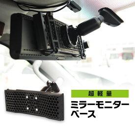 ミラーモニター ベース 取付アーム 純正バックミラー ドライブレコーダー ミラー型 ドラレコ デジタルルームミラー デジタルインナーミラー ミラーモニター 振動