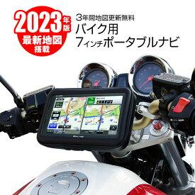 クーポン発行中! バイク用 ポータブルナビ バイクナビ 2019年地図搭載 3年更新 防水 7インチ ナビゲーション 3年 地図更新 無料 オービス マップ map 初心者 年配 女性 タッチパネル microSD 道-Route- 【あす楽対応】