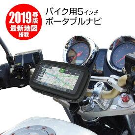 バイク用 ポータブルナビ バイクナビ カーナビ 5インチ 2019年 春版 地図搭載 オービス Nシステム 速度取締 タッチパネル カスタム画面 microSD 12V 24V 【あす楽対応】