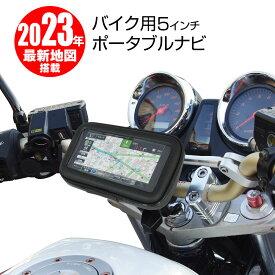 4時間限定5%OFFクーポン発行中 バイク用 ポータブルナビ バイクナビ カーナビ 5インチ 2020年 春版 地図搭載 オービス Nシステム 速度取締 タッチパネル カスタム画面 microSD 12V 24V