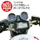 クーポン発行中!バイク用ポータブルナビカーナビ5インチ2019年春版地図搭載ワンセグTVオービスNシステム速度取締Bluetoothタッチパネルカスタム画面microSD12V24V