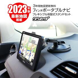 300円OFFクーポン発行中 2020年最新地図搭載 3年間地図更新無料 ポータブルナビ 7インチ ナビゲーション Bluetooth 外部入力 対応 オービス タッチパネル ワンセグ microSD 道-Route-