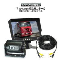 高機能バックモニターセット2入力対応赤外線暗視バックカメラトラック24V対応20mケーブル付【あす楽対応】