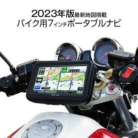 10%OFFクーポン発行中 2020年最新地図搭載 3年間地図更新無料 ポータブルナビ バイク用 7インチ カーナビ ナビゲーション 最新 Nシステム 速度取締 オービス データ搭載 microSD 道-Route- 【あす楽対応】