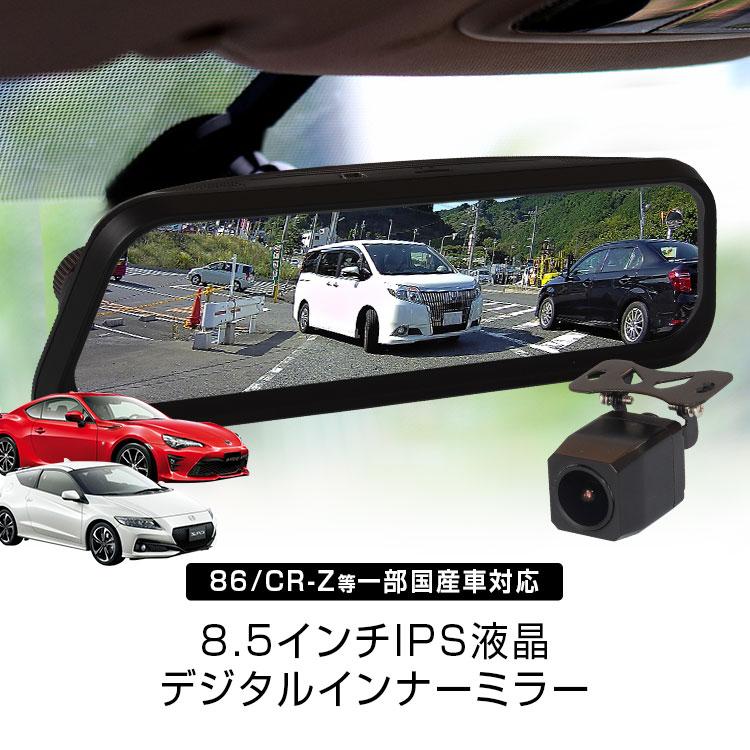 デジタルインナーミラー ドライブレコーダー 86 CR-Z 車種専用 前後同時録画 2カメラ フルHD 1080P WDR バック連動 【あす楽対応】