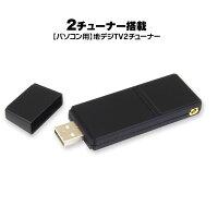 クーポン発行中!地デジチューナーフルセグ地デジ2チューナー2番組裏録画USBパソコンノートパソコンPCデスクトップminiB-CASEPGDTV02-5T-P【あす楽対応】
