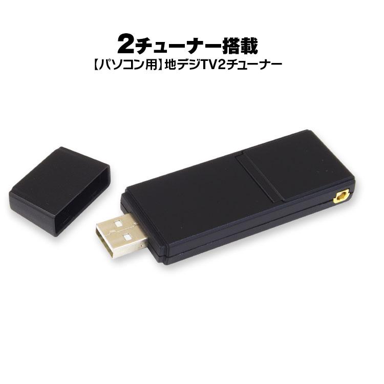 エントリーでポイント9倍! 地デジチューナー テレビチューナー パソコン フルセグ 地デジ 2チューナー 2番組 裏録画 USB パソコン ノートパソコン PC デスクトップ mini B-CAS EPG 【ゆうパケット2】