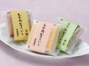 【金沢の烏骨鶏カステラ】 烏骨鶏かすていら 3色 個包装5個入りセット