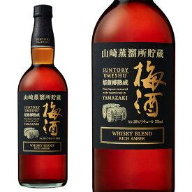 サントリー 山崎蒸溜所貯蔵 焙煎樽熟成梅酒 リッチアンバー 20% 750ml 正規 (日本 梅酒)